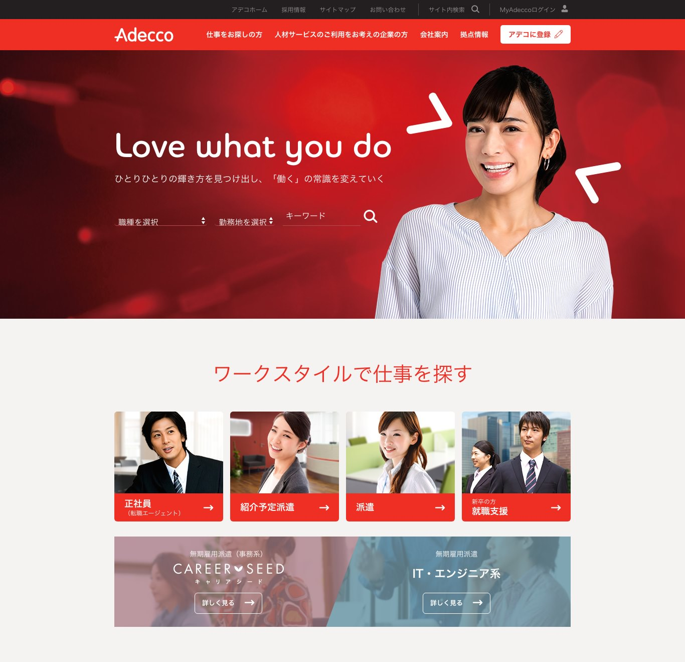 アデコ 株式 会社 評判
